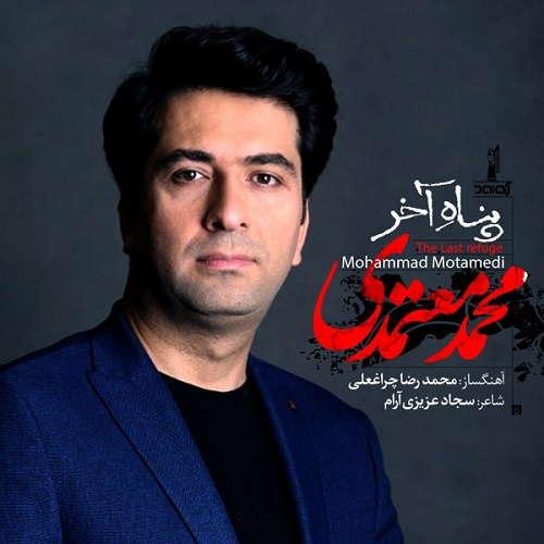 اهنگ محمد معتمدی به نام پناه آخر