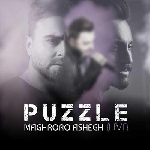 دانلود ورژن اجرای زنده آهنگ پازل باند به نام مغرور و عاشق