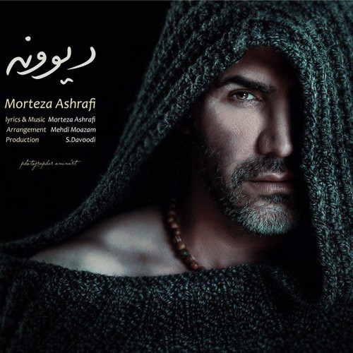 اهنگ دیوونه از مرتضی اشرفی