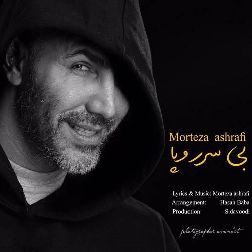اهنگ بی سروپا از مرتضی اشرفی