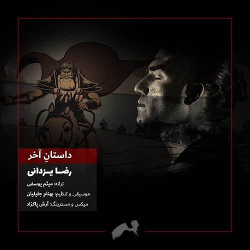 اهنگ داستان آخر از رضا یزدانی
