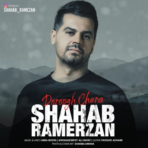 اهنگ دروغ چرا از شهاب رمضان