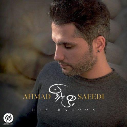 اهنگ هی بارون از احمد سعیدی