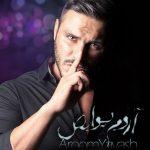 اهنگ آروم یواش از آرمین زارعی