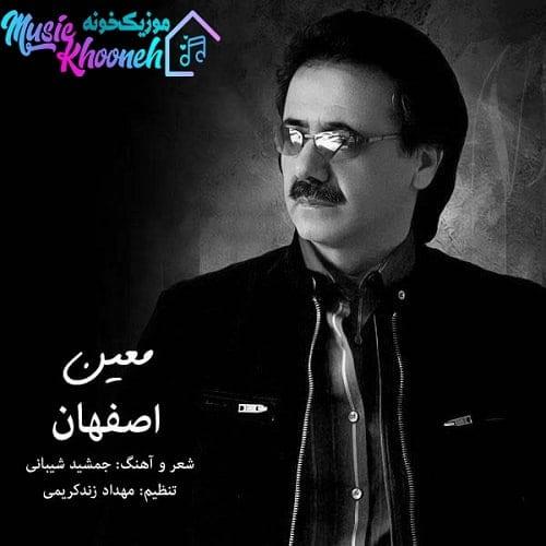 اهنگ قدیمی اصفهان از معین