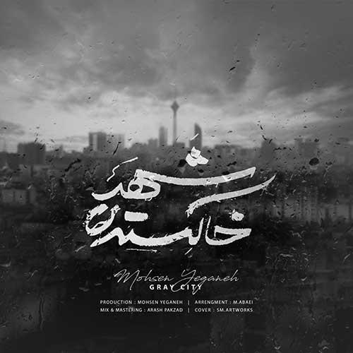 اهنگ شهر خاکستری از محسن یگانه