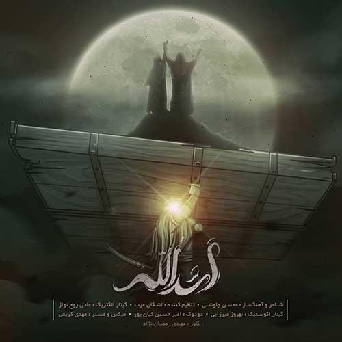 اهنگ اسدالله از محسن چاوشی