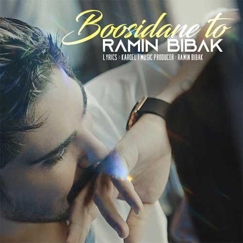 اهنگ بوسیدن تو از رامین بیباک